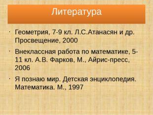 Литература Геометрия, 7-9 кл. Л.С.Атанасян и др. Просвещение, 2000 Внеклассна