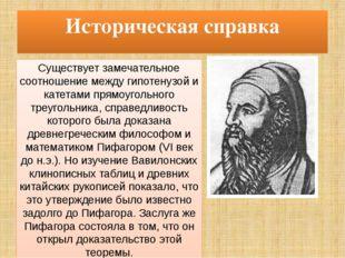 Историческая справка Существует замечательное соотношение между гипотенузой и