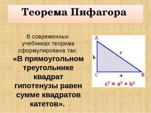 Теорема Пифагора В современных учебниках теорема сформулирована так: «В прямо