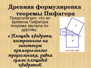 Древняя формулировка теоремы Пифагора Предполагают, что во времена Пифагора т