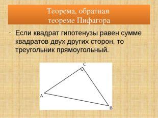 Теорема, обратная теореме Пифагора Если квадрат гипотенузы равен сумме квадра