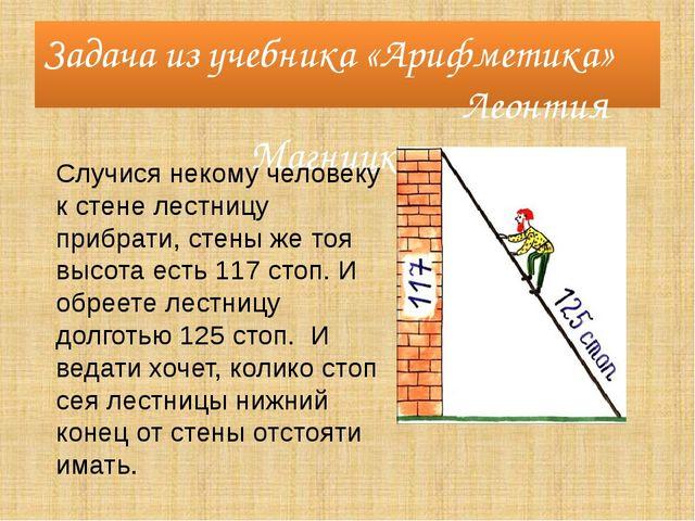 Задача из учебника «Арифметика» Леонтия Магницкого Случися некому человеку к...