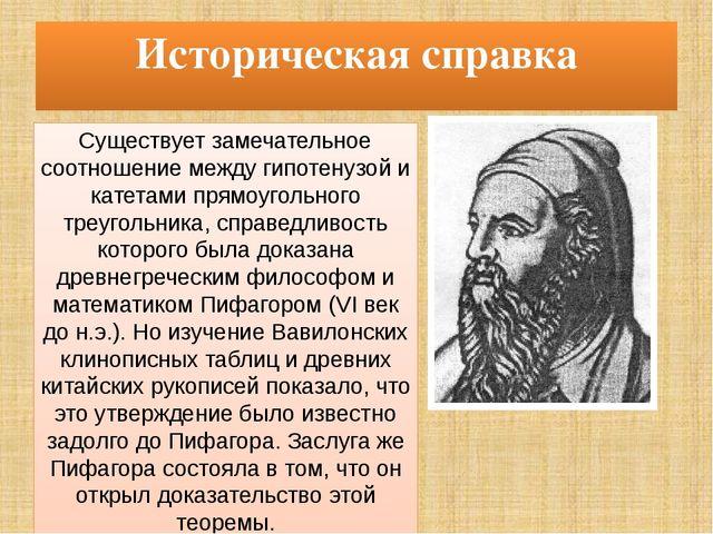 Историческая справка Существует замечательное соотношение между гипотенузой и...