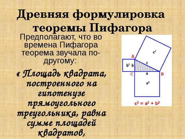 Древняя формулировка теоремы Пифагора Предполагают, что во времена Пифагора т...