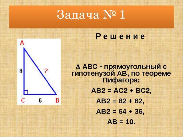 Задача № 1 Р е ш е н и е  АВС  прямоугольный с гипотенузой АВ, по теореме П...