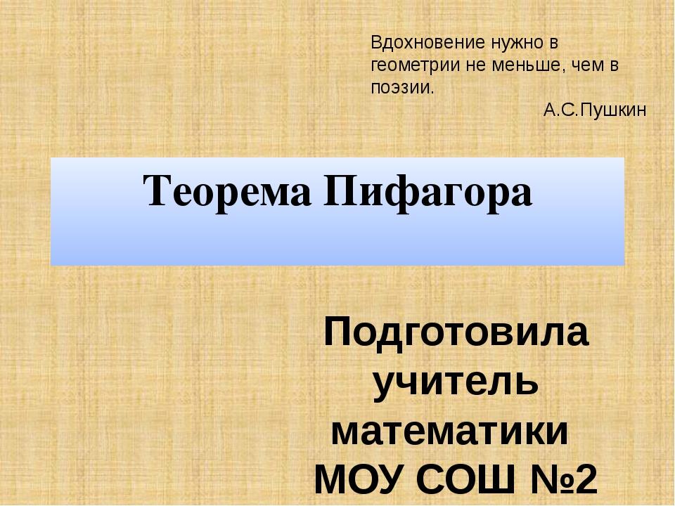 Теорема Пифагора Подготовила учитель математики МОУ СОШ №2 г.Беслана Правобер...