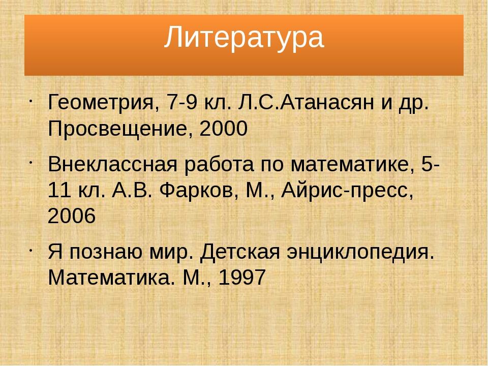 Литература Геометрия, 7-9 кл. Л.С.Атанасян и др. Просвещение, 2000 Внеклассна...