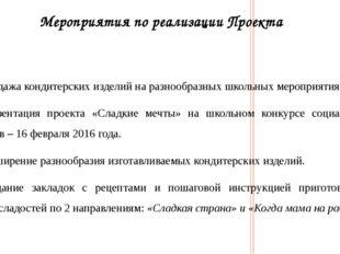 Мероприятия по реализации Проекта Продажа кондитерских изделий на разнообразн