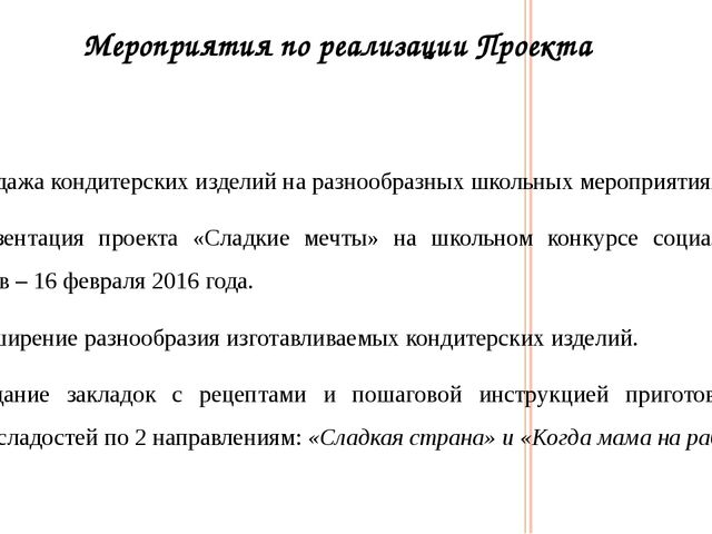 Мероприятия по реализации Проекта Продажа кондитерских изделий на разнообразн...