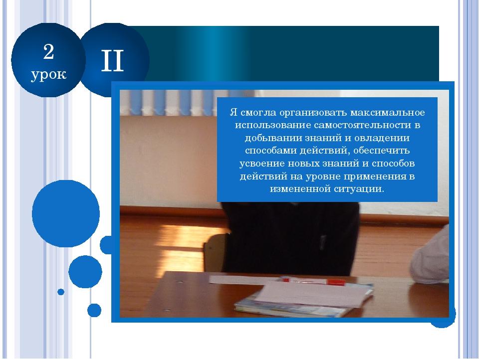 Операционный этап II 2 урок Я смогла организовать максимальное использование...