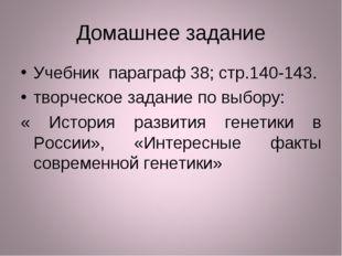 Домашнее задание Учебник параграф 38; стр.140-143. творческое задание по выб