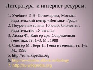 Литература и интернет ресурсы: 1. Учебник И.Н. Пономарева, Москва, издательск