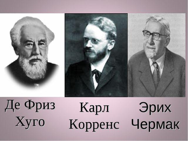 Де Фриз Хуго Карл Корренс Эрих Чермак