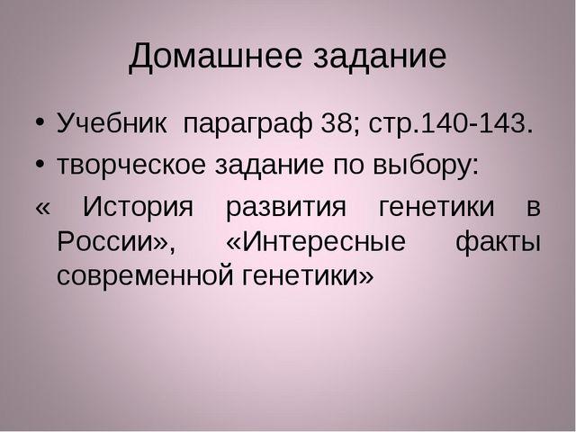 Домашнее задание Учебник параграф 38; стр.140-143. творческое задание по выб...