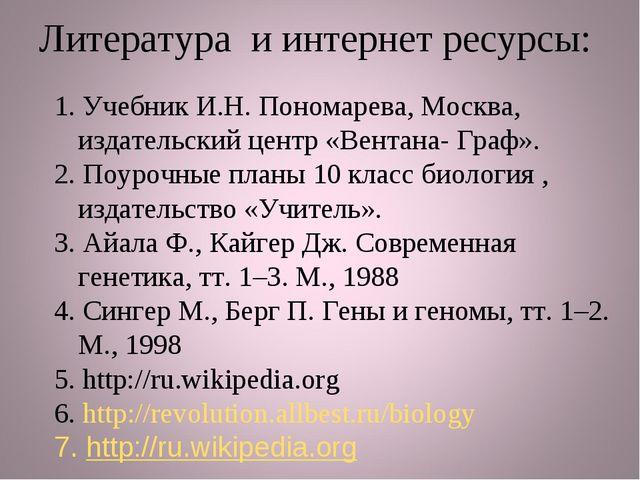 Литература и интернет ресурсы: 1. Учебник И.Н. Пономарева, Москва, издательск...