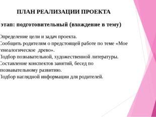 ПЛАН РЕАЛИЗАЦИИ ПРОЕКТА  1 этап: подготовительный (вхождение в тему)  *Опре