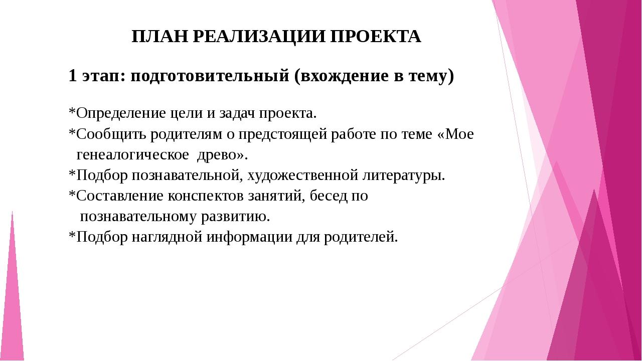 ПЛАН РЕАЛИЗАЦИИ ПРОЕКТА  1 этап: подготовительный (вхождение в тему)  *Опре...