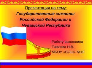 Презентация на тему: Государственные символы Российской Федерации и Чувашской