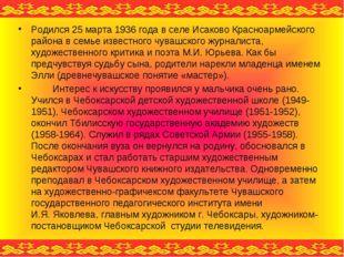 Родился 25 марта 1936 года в селе Исаково Красноармейского района в семье изв