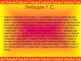 Лебедев Г.С. Родился 28апреля 1913 года в д.Салабайкасы (ныне Чебоксарский р