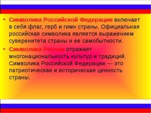 Символика Российской Федерации включает в себя флаг, герб и гимн страны. Офиц