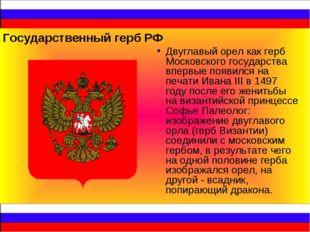Государственный герб РФ Двуглавый орел как герб Московского государства вперв