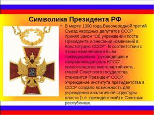 Символика Президента РФ В марте 1990 года Внеочередной третий Съезд народных