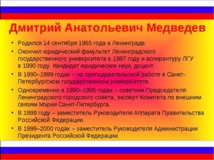 Дмитрий Анатольевич Медведев Родился 14 сентября 1965 года вЛенинграде. Окон
