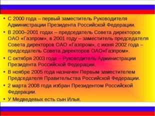 С 2000 года – первый заместитель Руководителя Администрации Президента Россий