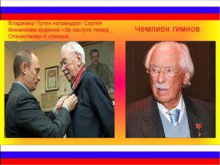 Владимир Путин награждает Сергея Михалкова орденом «За заслуги перед Отечеств