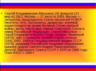 Сергей Владимирович Михалков (28 февраля (13 марта) 1913, Москва— 27 августа