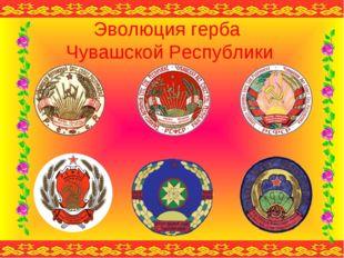 Эволюция герба Чувашской Республики