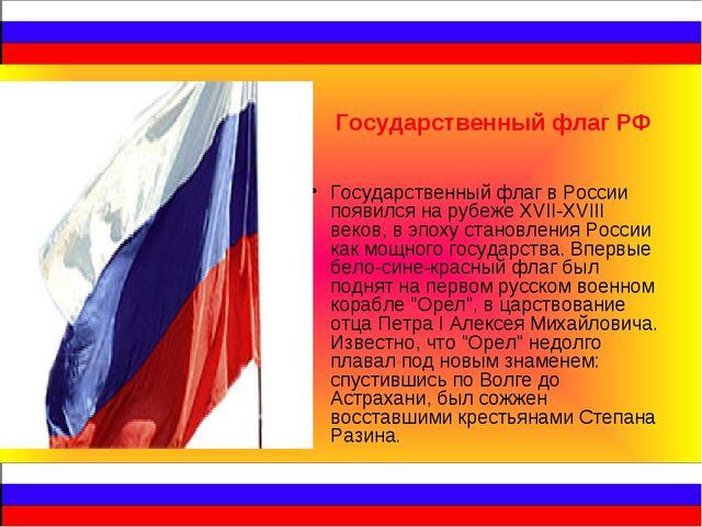 Государственный флаг в России появился на рубеже XVII-XVIII веков, в эпоху ст...