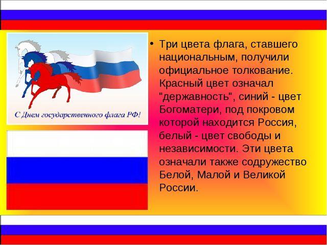 Три цвета флага, ставшего национальным, получили официальное толкование. Крас...