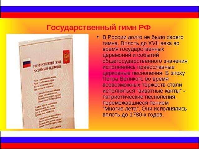 Государственный гимн РФ В России долго не было своего гимна. Вплоть до ХVII в...