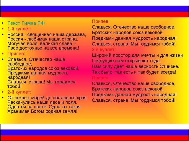 Текст Гимна РФ 1-й куплет: Россия - священная наша держава, Россия - любимая...