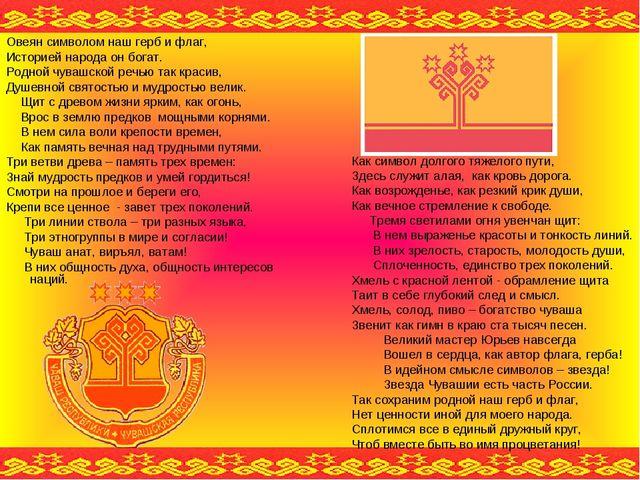Овеян символом наш герб и флаг, Историей народа он богат. Родной чувашской ре...