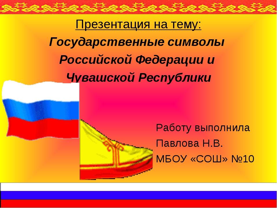 Презентация на тему: Государственные символы Российской Федерации и Чувашской...