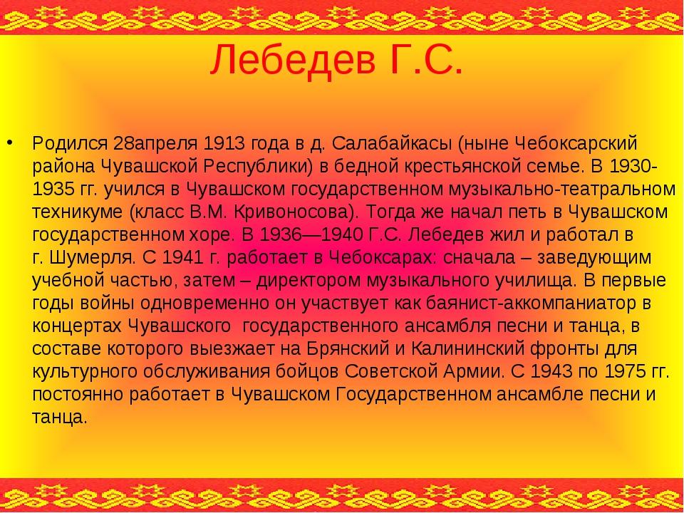 Лебедев Г.С. Родился 28апреля 1913 года в д.Салабайкасы (ныне Чебоксарский р...