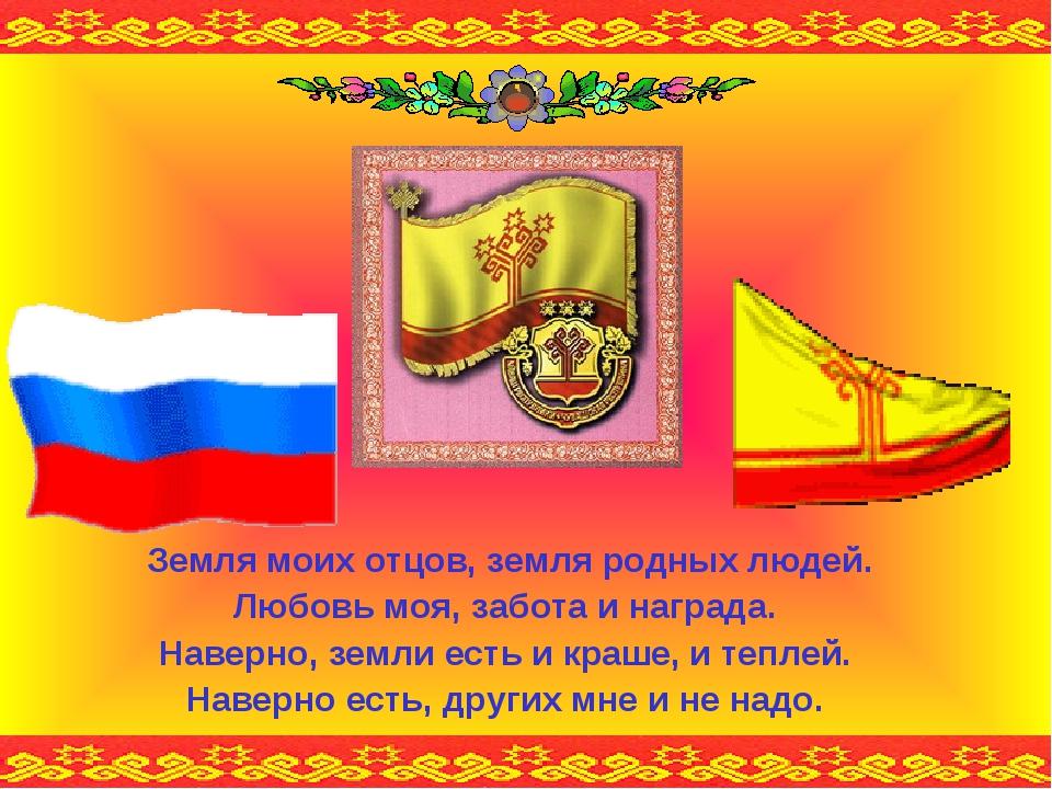 Земля моих отцов, земля родных людей. Любовь моя, забота и награда. Наверно,...