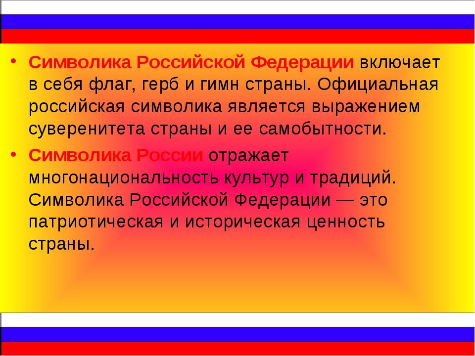 Символика Российской Федерации включает в себя флаг, герб и гимн страны. Офиц...