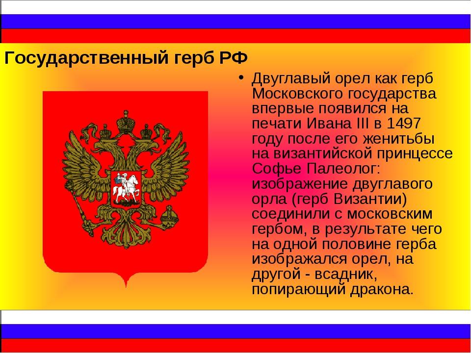 Государственный герб РФ Двуглавый орел как герб Московского государства вперв...