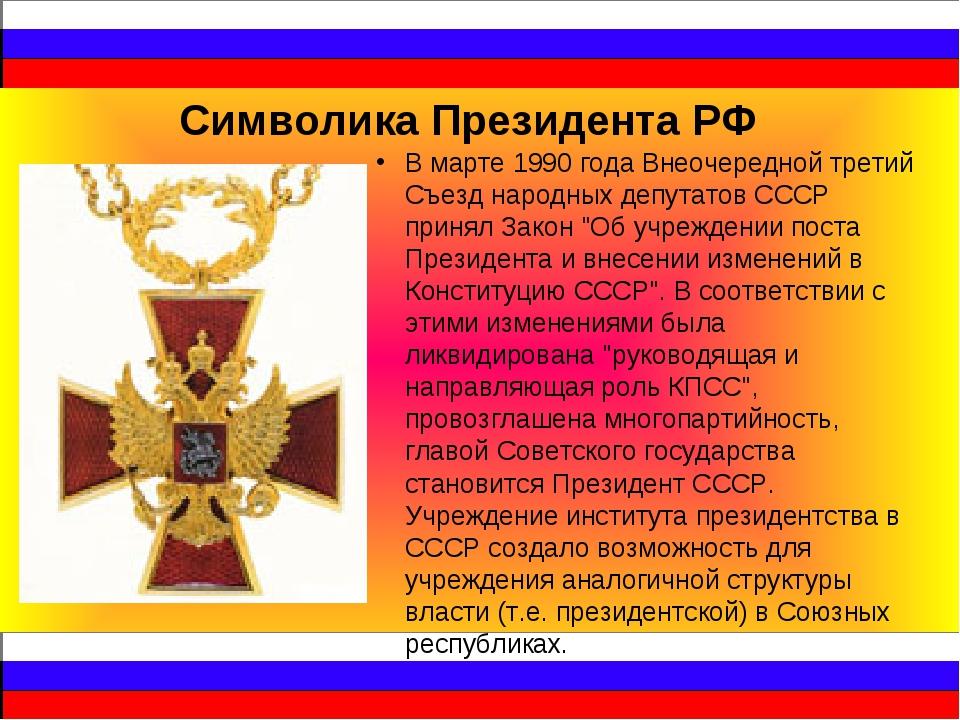 Символика Президента РФ В марте 1990 года Внеочередной третий Съезд народных...