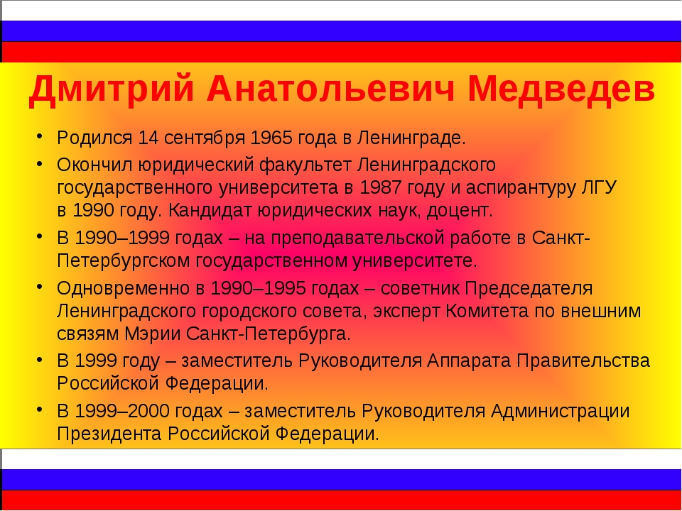 Дмитрий Анатольевич Медведев Родился 14 сентября 1965 года вЛенинграде. Окон...