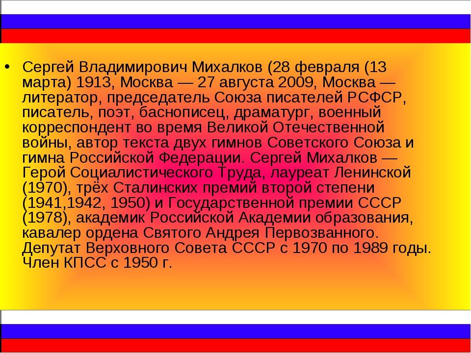 Сергей Владимирович Михалков (28 февраля (13 марта) 1913, Москва— 27 августа...