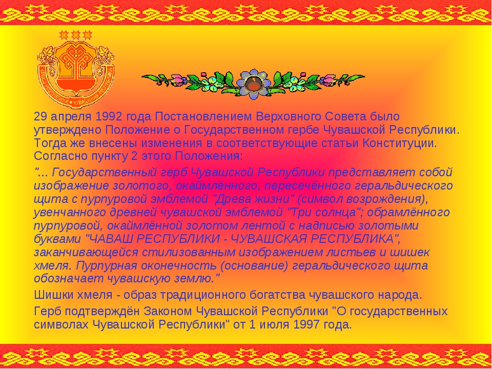 29 апреля 1992 года Постановлением Верховного Совета было утверждено Положени...