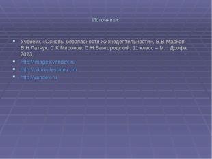 Источники: Учебник «Основы безопасности жизнедеятельности», В.В.Марков, В.Н.Л