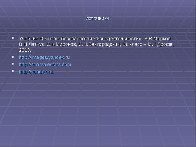 Источники: Учебник «Основы безопасности жизнедеятельности», В.В.Марков, В.Н.Л...
