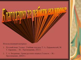 Использованный материал: Русский язык. 5 класс. Учебник под ред. Т. А. Ладыже