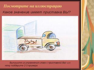 Посмотрите на иллюстрацию Какое значение имеет приставка ВЫ? Выпишите из упра